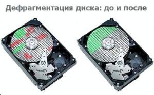 Делаем дефрагментацию диска