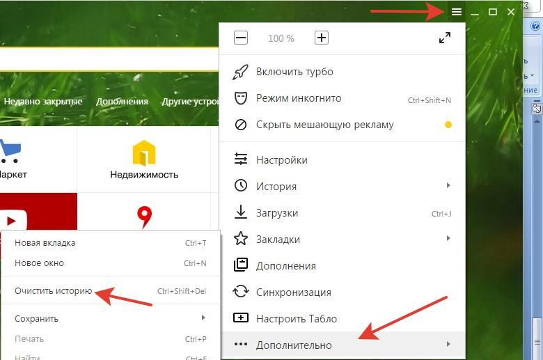 Чистим кэш в Яндекс браузер