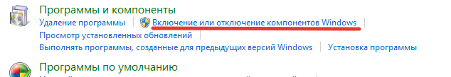 Изменяем компоненты Windows