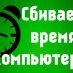 Решаем проблему сбивания времени и даты на ПК