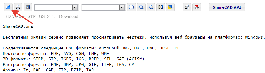 Открываем файл в ShareCAD.org