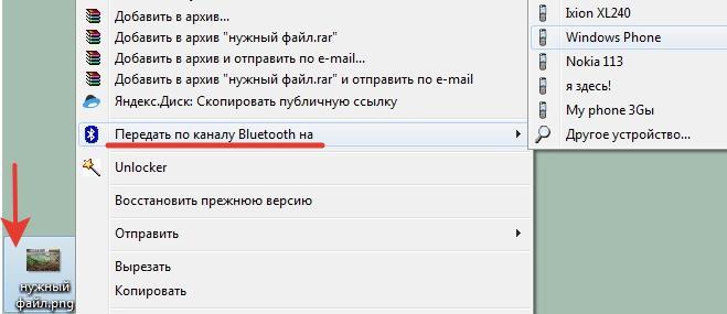 Передаем информацию через Bluetooth