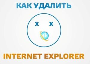 Удаляем браузер Internet Explorer