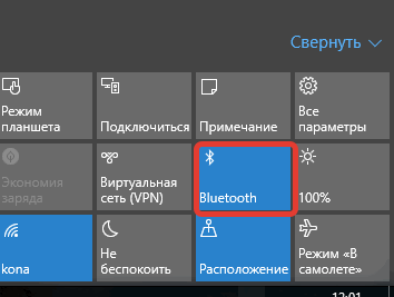 Включаем Bluetooth в Windows 10