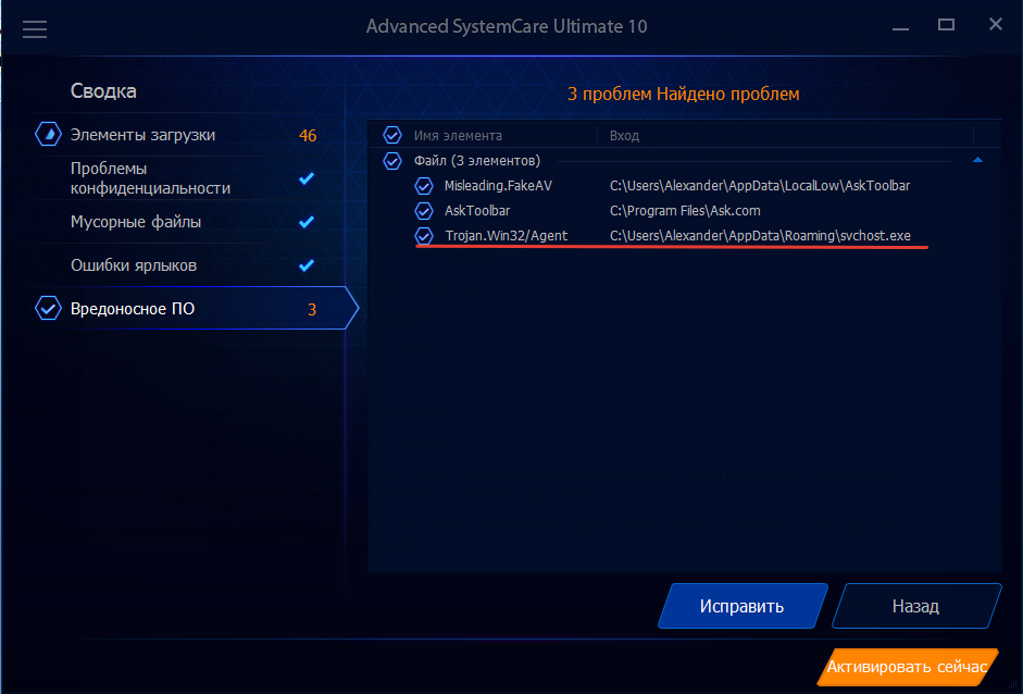 Advanced SystemCare FREE поможет найти проблемы