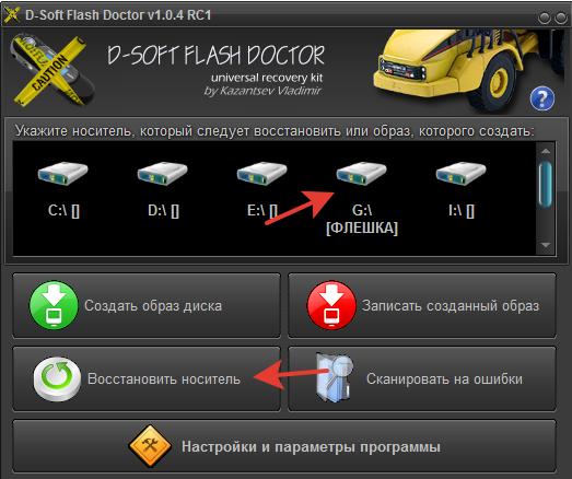 Форматируем при помощи D-Soft Flash Doctor