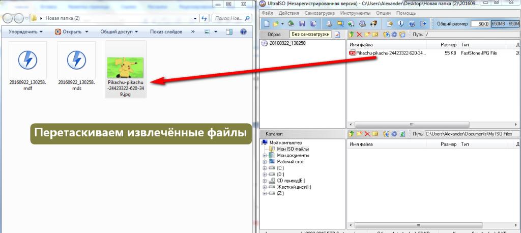 Извлечённые файлы в UltraISO