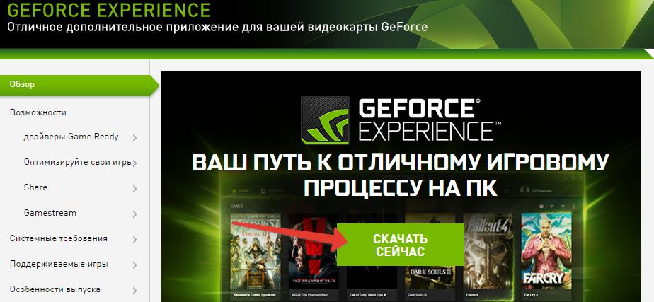 Скачиваем Nvidia GeForce Experience