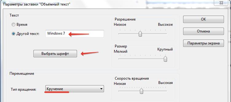 Окно параметров заставки