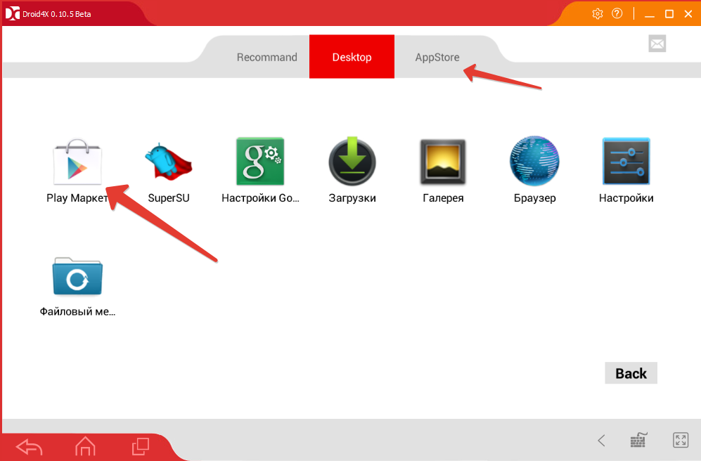 Устанавливаем приложение через Play Market
