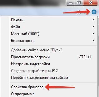 Идем в Свойства браузера в Internet Explorer