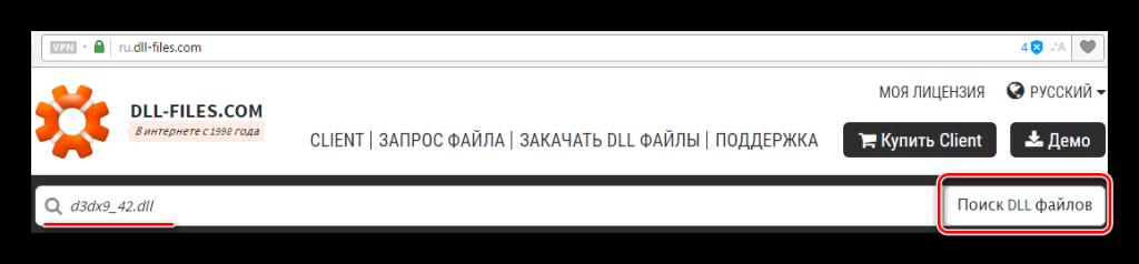 Вводим название DLL в строку