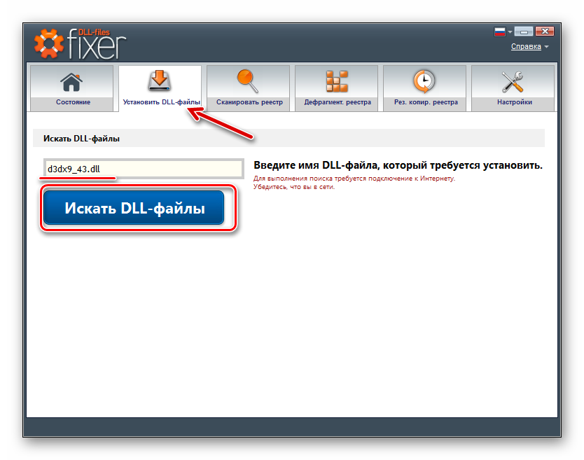 Вводим название dll в Dll-Files Fixer