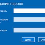 Учимся устанавливать пароль на ПК с Windows 10