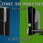 Стоит ли покупать Xbox 360 (PS3) в 2017 году