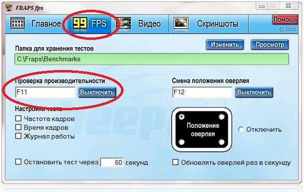 Интерфейс FRAPS