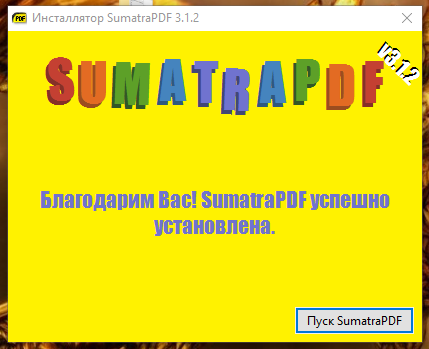 Программа Sumatra PDF установлена
