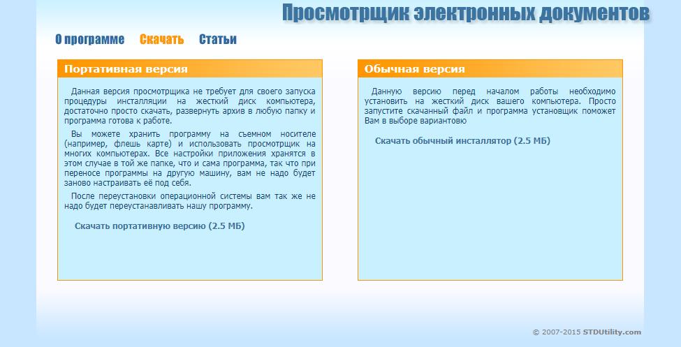 Сайт программы STDU Viewer