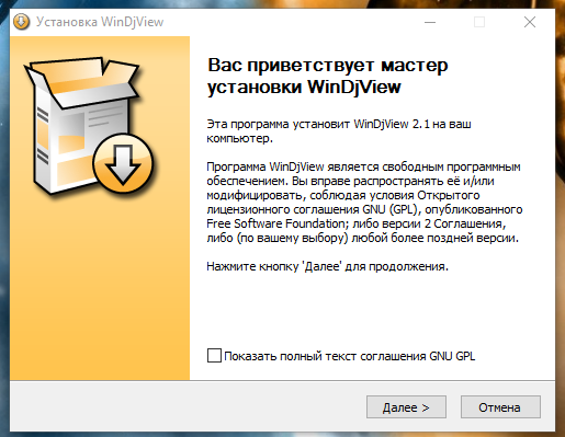 Устанавливаем WinDjView