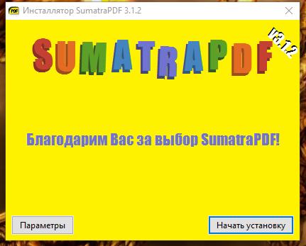 Установка Sumatra PDF
