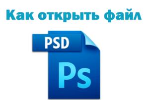 Формат PSD