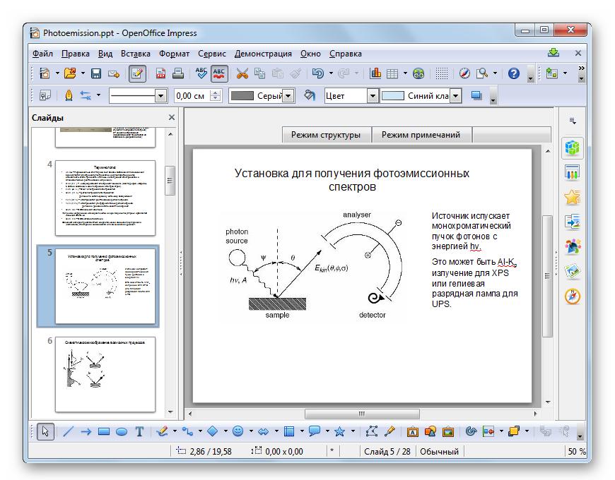 Презентация в OpenOffice открыта