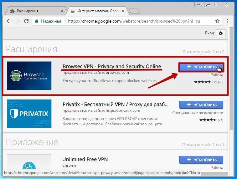VPN в Хром
