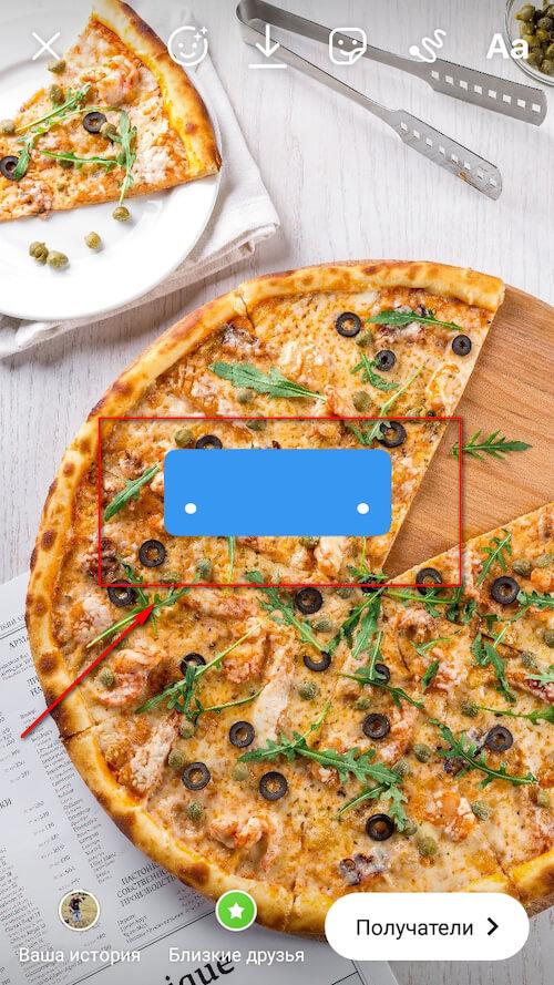 Цветной прямоугольник в сторис Инстаграм