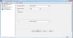 E:\Новая папка (2)\skachivanie-sajta-v-WinHTTrack-WebSite-Copier-1024x531.png