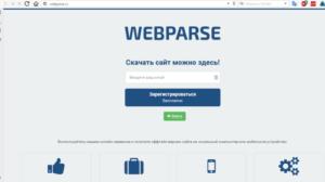 E:\Новая папка (2)\Webparse-1024x575.png