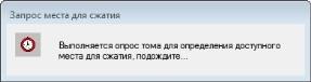 E:\Новая папка (2)\zapros-mesta-dlya-szhatiya.jpg