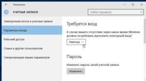 https://pkpo.ru/upload/000/u1/d/d/otklyuchit-zapros-parolja-pri-vhode-v-windows-4.jpg