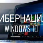 Что такое гибернация в Windows, для чего она и как ее отключить (hiberfil.sys)