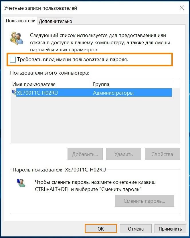 Требовать ввод имени пользователя и пароль
