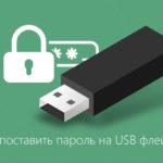 Как поставить пароль на флешку – пошаговая инструкция